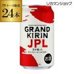 キリン ビール グランドキリン JPL ジャパン ペールラガー 350ml 24本 1ケース 24缶 麒麟 生 缶ビール 350缶 国産 缶 グランキリン 長S・グルメ