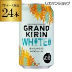 キリン ビール グランドキリン WHITE ALE ホワイト エール 350ml 24本 1ケース 24缶 麒麟 生 缶ビール 350缶 国産 缶 グランキリン 長S・グルメ