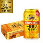 キリン 一番搾り 超芳醇  期間限定 350ml 缶×24本  3ケースまで1口分の送料です! 1ケース ビール 国産 キリン いちばん搾り 麒麟 缶ビール 長S