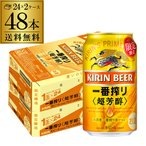 キリン 一番搾り 超芳醇 期間限定 350ml 缶×48本 送料無料 2ケース 48本 ビール 国産 キリン いちばん搾り 麒麟 缶ビール 長S
