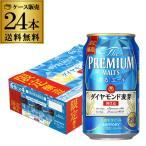サントリー ザ プレミアムモルツ 香るエール ダイヤモンドの麦芽 初仕込 数量限定 350ml 24缶 1ケース(24本) プレモル ビール 長S