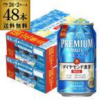 送料無料 サントリー ザ プレミアムモルツ 香るエール ダイヤモンドの麦芽 初仕込 数量限定 350ml 48本 プレモル ビール 長S