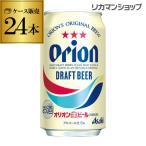 アサヒ ビール ケース オリオンドラフトビール 350ml缶×24缶 3ケースまで1口分の送料です! ビール 国産 日本 長S