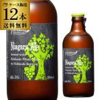 送料無料 北海道麦酒醸造 クラフトビール ナイアガラエール 300ml 瓶 12本セット フルーツビール 地ビール 国産 長S