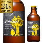 送料無料 北海道麦酒醸造 クラフトビール レモンラガー 300ml 瓶 24本セット フルーツビール 地ビール 国産 長S