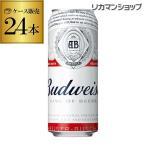 バドワイザー 輸入ビール 500ml缶×24本 1ケース 24缶
