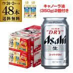 ショッピング国産 アサヒ スーパードライ 350ml×48缶 送料無料 今治タオル(2枚)付 父の日限定ギフトカートン 2ケース(48本) ビール 国産 アサヒ ドライ 缶ビール 長S