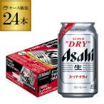 1/26発売分 アサヒ スーパードライ 鮮度実感パック 350ml×24缶 1ケース(24本)ビール asahi