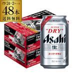 ショッピングスーパードライ 送料無料 2/23発売分 アサヒ スーパードライ 鮮度実感パック 350ml×48缶 2ケース(48本)ビール asahi