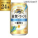 キリン ビール 一番搾り 滋賀づくり 350ml 24本 ケース 麒麟 限定出荷 国産 長S