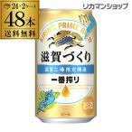 キリン ビール 一番搾り 滋賀づくり 350ml 48本 送料無料 2ケース 麒麟 限定出荷 国産 長S