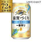 キリン ビール 一番搾り 滋賀づくり 350ml 72本 送料無料 3ケース 麒麟 限定出荷 国産 長S