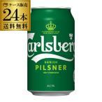 カールスバーグ リヴァプールデザイン缶 350ml×24本 送料無料 ビール 輸入ビール ライセンス生産 サントリー 限定デザイン 長S  母の日 父の日