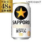サッポロ ビール 送料無料 2ケース 生ビール黒ラベル 350ml 缶×48本 3ケースまで同梱可能です! ビール 国産 サッポロ 缶ビール 長S