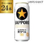 サッポロ 生ビール黒ラベル 500ml 缶×24本 1ケース 送料無料 ビール 国産 サッポロ 缶ビール 長S