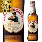モレッティ ビール 330ml 瓶 24本 送料無料 輸入ビー