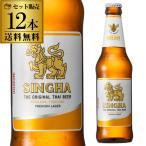 輸入ビール シンハー ビール 330ml 瓶 12本セット 送料無料 海外ビール タイ ビア シン シンハー 長S 母の日 父の日