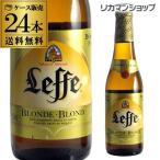 ベルギー ビール レフ ブロンド 330m l瓶 24本 送料無