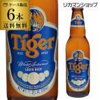 タイガー ゴールド メダル 330ml 瓶×6本 送料無料 アジア 輸入ビール 海外ビール シンガポール リゾート 訳あり 長S 母の日 父の日