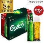 【数量限定】【ギフトBOX入】カールスバーグ クラブボトル 330ml瓶×8本オリジナルグラス1脚付き[長S]