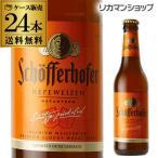 ドイツ ビール シェッファー ホッファー ヘフェ ヴァ