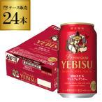 エビス ビール サッポロ 琥珀ヱビス 350ml×24缶 1ケース(24本) コハク エビス ビール 期間限定 YEBISU 国産 長S・グルメ 御年賀