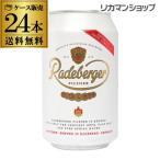 ドイツ ビール 輸入ビール 330ml 缶 24本 送料無料 ラ