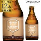 エントリー+5% 5/15、16限定 ベルギー ビール シメイ ゴールド トラピストビール 330ml 瓶 12本 送料無料 シメイ ドレー 海外ビール 輸入ビール 母の