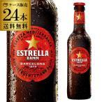 スペイン ビール エストレージャ ダム 330ml 瓶 24本