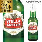 ベルギー ビール ステラ アルトワ 330ml 瓶 24本 送料