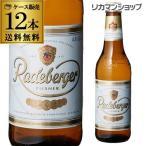ラーデベルガー ピルスナー 330ml 瓶 12本 送料無料 ドイツ ヨーロッパ 輸入ビール 海外ビール 母の日 父の日