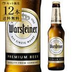 送料無料 ヴァルシュタイナー ピルスナー 330ml 瓶×12