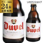 ベルギー ビール デュベル 330ml 瓶 24本 送料無料