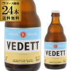 ヴェデット エクストラ ホワイト 330ml 瓶×24本 ケー