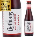 ベルギー ビール リーフマンス 250ml 瓶 24本 ケース
