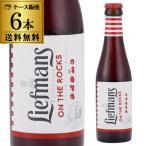 リーフマンス 250ml 瓶×6本 お試し送料無料 フルーツビール ベルギー 輸入ビール 海外ビール 長S 母の日 父の日