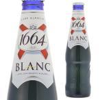 クローネンブルグ ブラン 1664 並行 330ml 瓶 白ビール フランス アルザス 輸入ビール 海外ビール