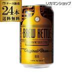 輸入ビール 海外ビール ホワイトビール ブルーケトル