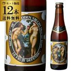 ヒューガルデン 禁断の果実 アダムとイヴ 330ml 瓶×12本 ケース(12本入) 送料無料 ベルギー 輸入ビール 海外ビール
