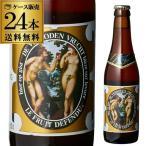 ベルギー ビール ヒューガルデン 禁断の果実 アダムとイヴ 330ml 瓶 24本 ケース 送料無料 輸入ビール海外ビール 母の日 父の日