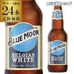 訳あり4,980円 賞味4/9 送料無料 ブルームーン 355ml 瓶×24本 1ケース 白ビール アメリカ 輸入ビール 海外ビール  クラフトビール ホワイトエール 長S