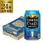 【3/1以降出荷】【新発売】サントリー 東京クラフト ペール エール350ml×24缶 3ケースまで同梱可能!【1ケース】[長S]