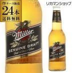 ミラー ジェニュインドラフトビール アメリカ 355ml瓶×24本 送料無料 ケース販売 海外ビール 輸入ビ ール ハロウィン 長S