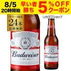 (予約)賞味期限2020/10/2の訳あり品 バドワイザー Budweiser 355ml瓶×24本 ケース インベブ 海外ビール アメリカ RSL 2020/8/12以降発送予定