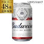 4/15限定+5% バドワイザー ビール 送料無料 355ml 缶×48本 2ケース(48缶) Budweiser 海外ビール 最安値に挑戦 長S 母の日 父の日