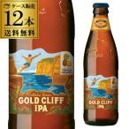 (送料無料)コナビール ゴールドクリフ(パイナップル)IPA 瓶 12本 アメリカ ハワイ 輸入ビール