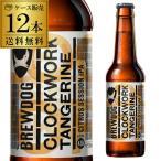 ブリュードッグ クロックワーク タンジェリン シトラスセッション IPA 330ml瓶×12本 イギリス 海外ビール クラフトビール 海外 長S 母の日 父の日
