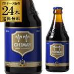 4/18限定+2% あすつく選択可 送料無料 シメイ ブルー トラピストビール 330ml 瓶 24本 ケース 輸入ビール 海外ビール ベルギー RSL 母の日 父の日
