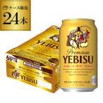 エビス ビール 1ケース サッポロ エビスビール 350ml 缶×24本 ビール 国産 サッポロ ヱビス 缶ビール 長S・グルメ 御年賀