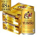 あすつく選択可 エビス ビール 350ml 48本 送料無料 2ケース サッポロ エビスビール 缶 ビール 国産 サッポロ ヱビス 缶ビール RSL